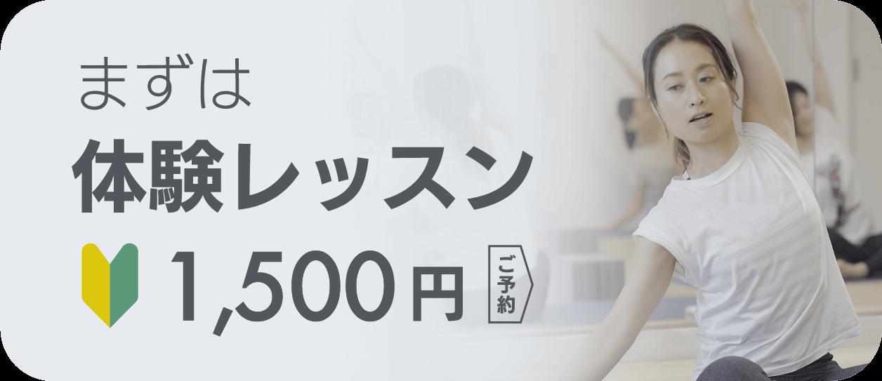 まずは体験レッスン1,100円
