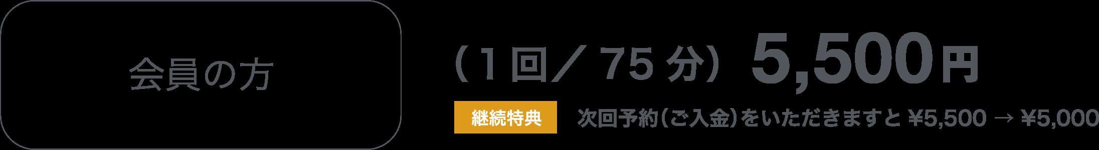 会員の方(1回/75分)5,500円