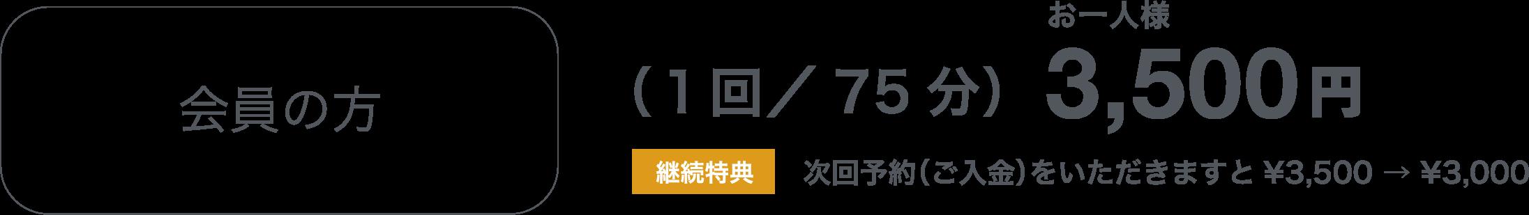 会員の方(1回/75分)3,500円