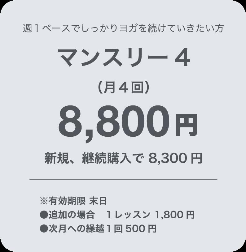 マンスリー4 8,000円