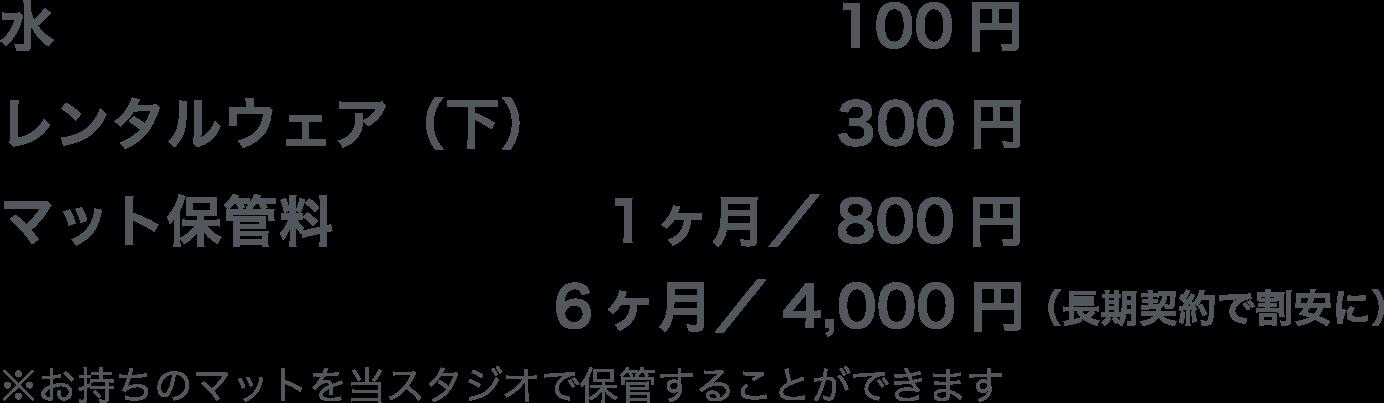 水100円 レンタルウェア(下)300円 マット保管料1ヶ月/800円 6ヶ/4,000円