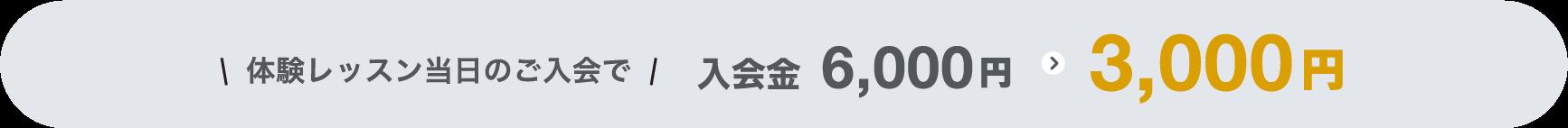 体験レッスン当日のご入会で入会金2,500円