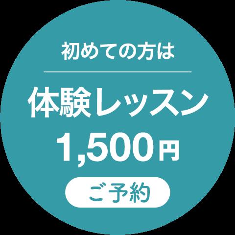初めての方は体験レッスン1,100円