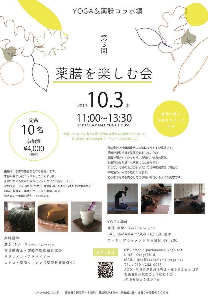 2019.10.3 YOGA+薬膳WS