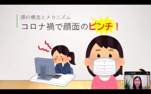 免疫力・フェイスラインアップ講座